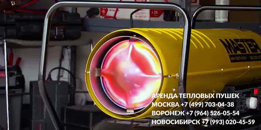 Аренда тепловой пушки в Новосибирске