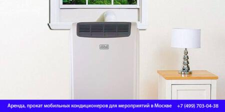 Аренда, прокат мобильных кондиционеров для мероприятий в Москве