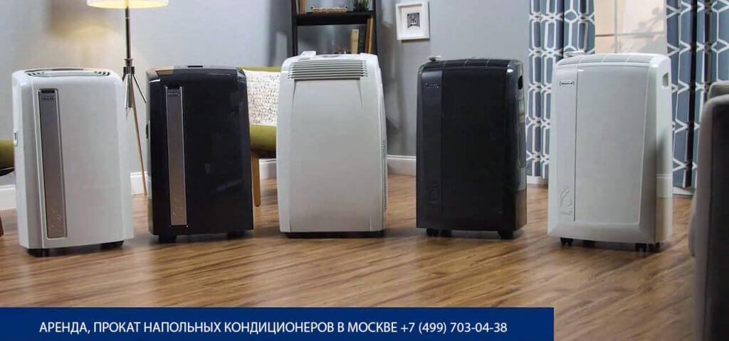 Прокат напольных кондиционеров в Москве