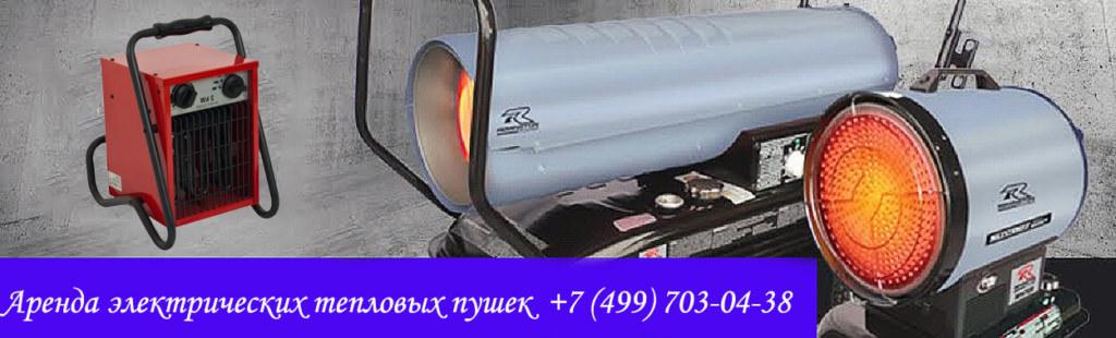 Аренда прокат электрических тепловых пушек в Москве