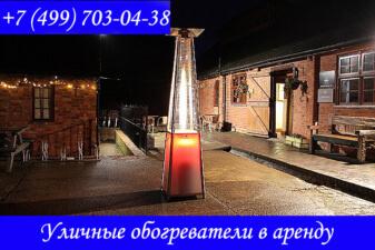 Уличные обогреватели аренда Москва