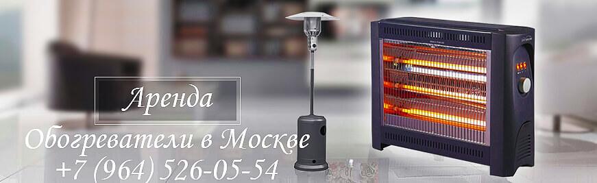 Аренда отопительного оборудования в Москве