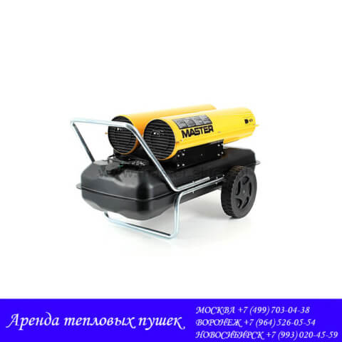 Дизельная пушка Master B 300 CED аренда-прокат Новосибирск