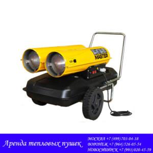 Дизельная пушка Master B 300 CED аренда-прокат Москва