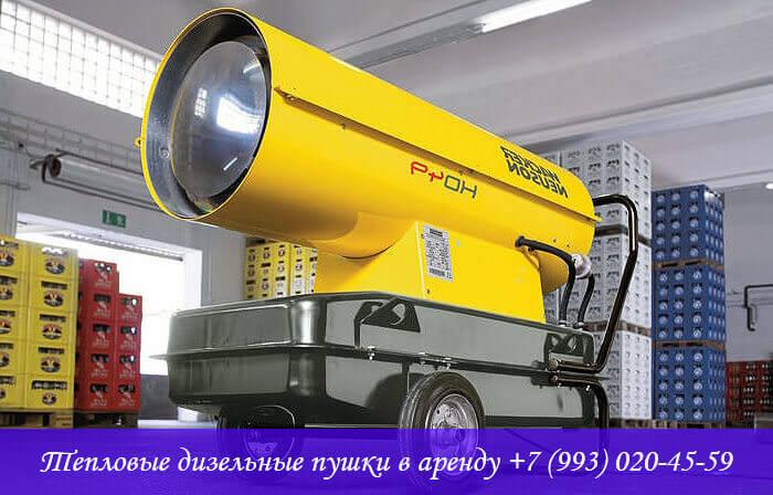 Тепловые дизельные пушки в аренду в Москве и МО