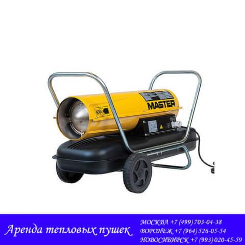 Дизельная пушка Master B 150 CED аренда-прокат Москва