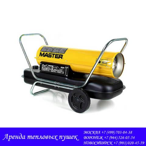 Дизельная пушка Master B 150 CED аренда-прокат Новосибирск