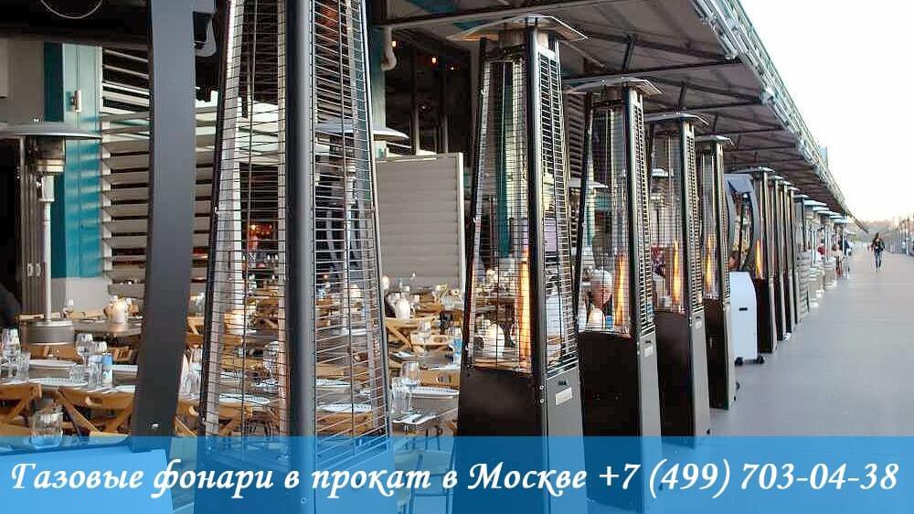 Газовые фонари в аренду для мероприятий в Москве