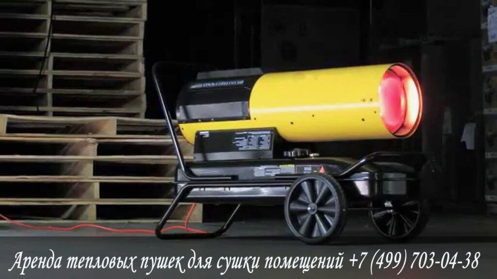 Сушка подвалов и помещений в Москве