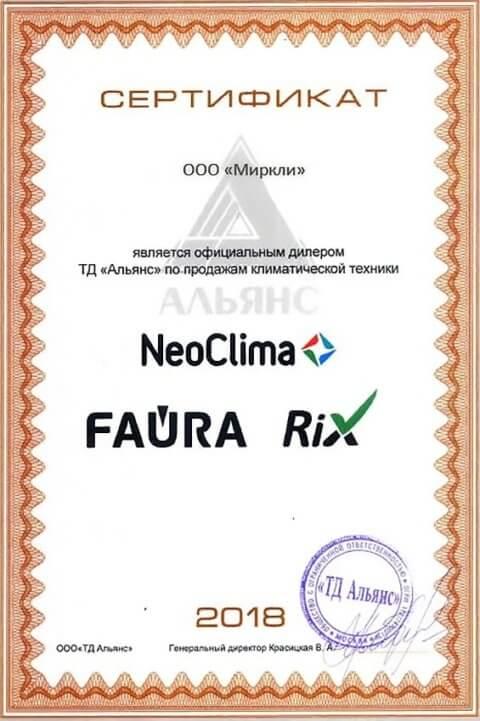 Ультразвуковой увлажнитель воздуха Neoclima NHL-075 сертификат