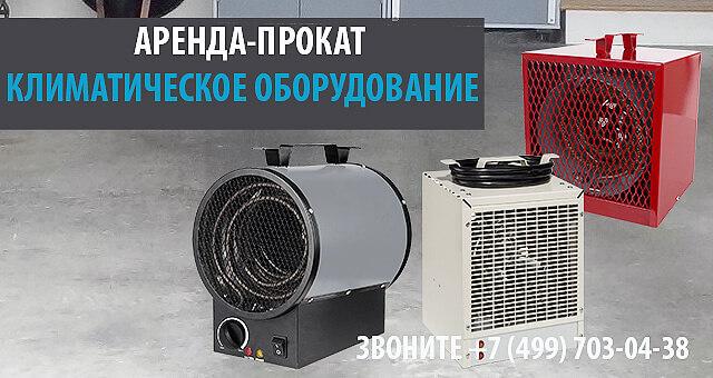 Электрические, газовые тепловые пушки аренда, прокат