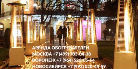 Аренда обогревателей Новосибирск