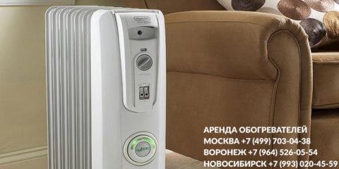 Аренда обогревателей Воронеж