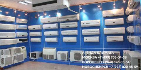 Прокат современных кондиционеров и сплит-систем в Москве