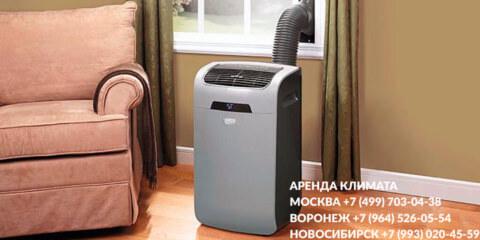 Прокат кондиционеров в Москве, Воронеже, Новосибирске.