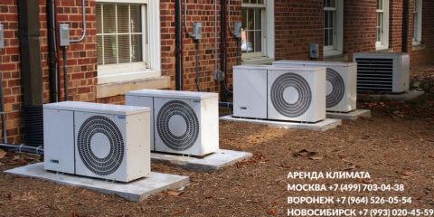 Прокат сплит-систем в Москве, Воронеже, Новосибирске.