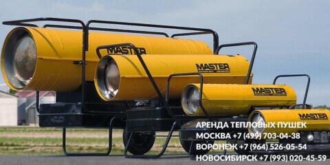 Дизельные обогреватели в аренду в Новосибирске