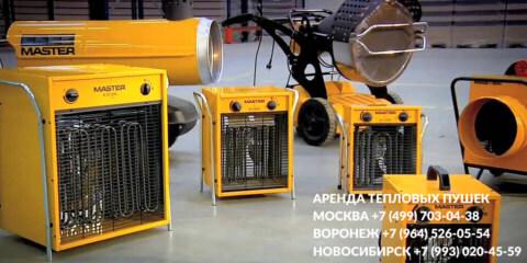 Электрические обогреватели в аренду в Новосибирске