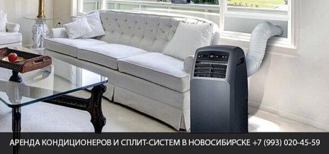 Прокат, аренда кондиционеров и сплит-систем в Новосибирске