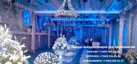 Аренда кондиционеров для мероприятий в Москве