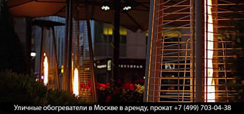 Уличные обогреватели в Москве в прокат