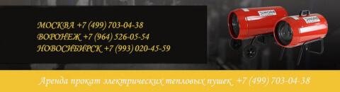 Аренда электрических тепловых пушек в Москве