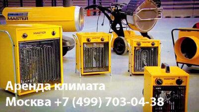 Прокат электрических тепловых пушек в Москве