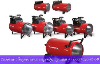 Аренда газовых обогревателей