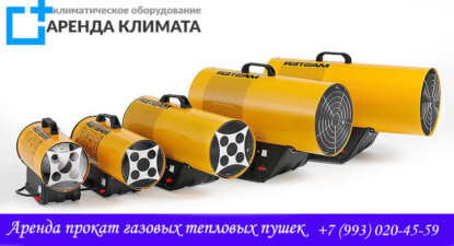 Аренда газовой тепловой пушки в Новосибирске