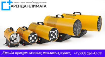 Газовые обогреватели в аренду в Новосибирске