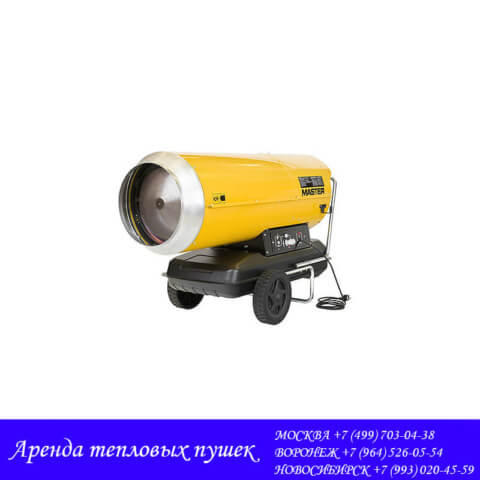 Дизельная пушка Master B 360 аренда-прокат Москва