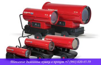 Тепловые дизельные пушки прямого нагрева в аренду, прокат
