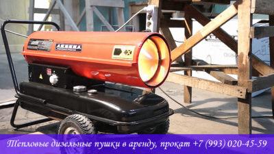 Тепловые дизельные пушки в аренду, прокат