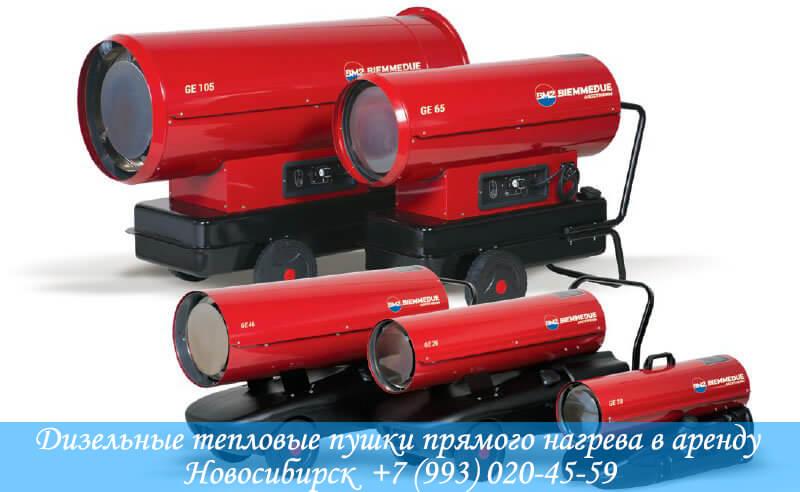 Дизельные тепловые пушки прямого нагрева - Аренда в Новосибирске